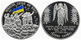 Памятная медаль — Небесная сотня на страже