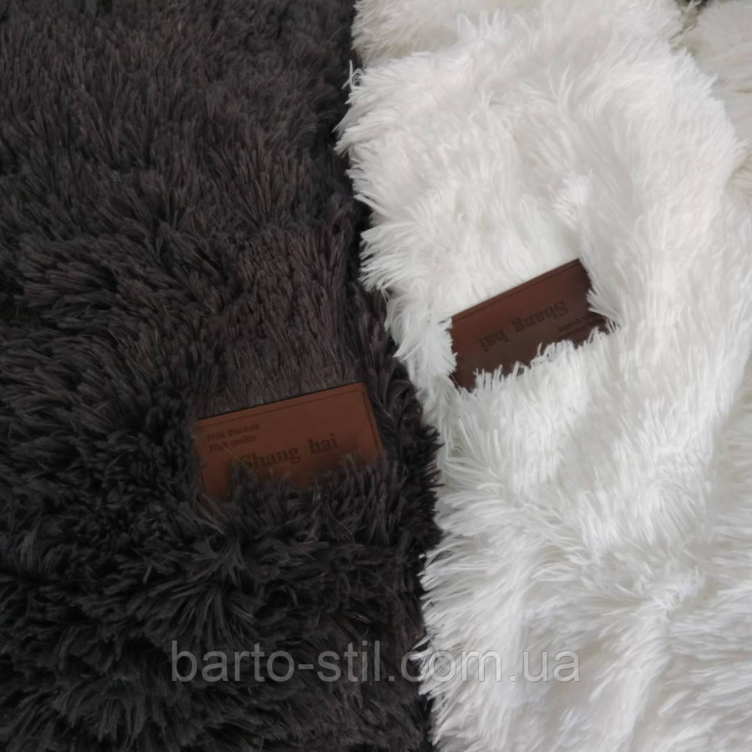Покрывало - плед с длинным ворсом.Пушистый плед из искусственного меха.Белого и темно серого цвета.