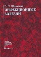 Шувалова Е.П. Инфекционные болезни