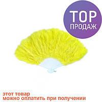 Веер перо (желтый)  / веер  для выступления