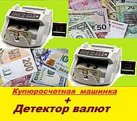 Счетчик купюр с детектором валют.