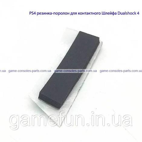 PS4 резинка-поролон для контактного Шлейфа Dualshock 4