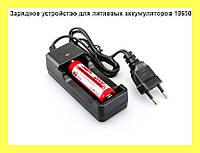 Зарядное устройство для литиевых аккумуляторов 18650!Акция