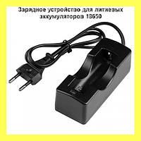 Зарядное устройство для литиевых аккумуляторов 18650