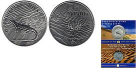 343   2 гривны 2015 Украина — Олешковские пески (в сувенирной упаковке)