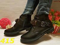 Женские демисезонные ботинки с камушком, р.36-41