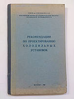 """Исай Бадылькес """"Рекомендации по проектированию холодильных установок"""". 1962 год"""