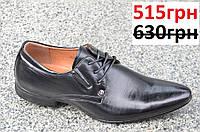 Мужские туфли, фото 1