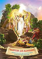 Евангелие для маленьких (укр), фото 1