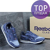 Женские кроссовки Reebok Classic,темно-синие / кроссовки женские Рибок Классик,замшевые, стильные, удобные