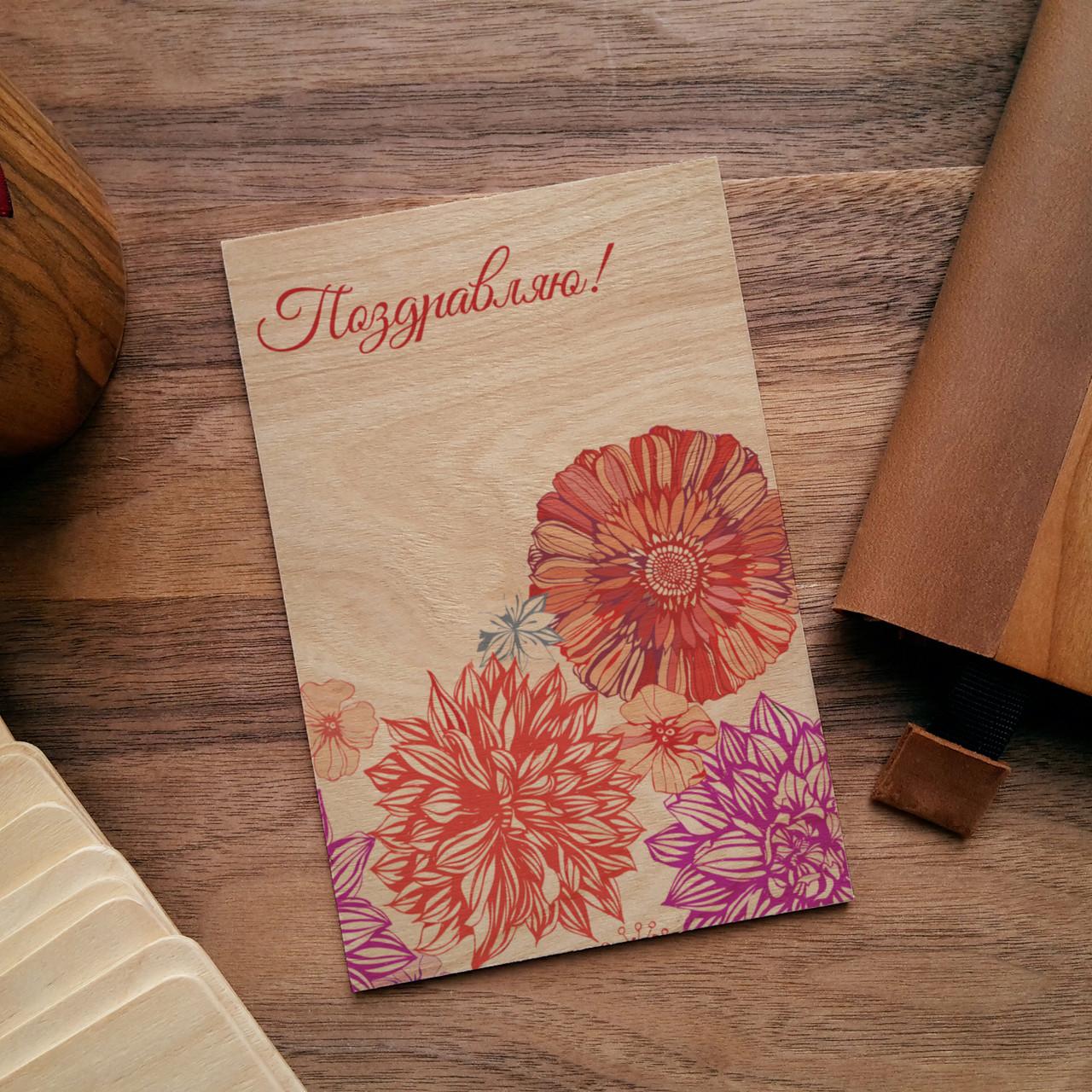 """Деревянная открытка """"Поздравляю"""""""
