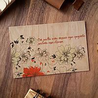 """Деревянная открытка """"Фраза про любовь"""""""