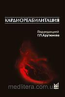 Арутюнов Г.П., Рылова А.К., Колесникова Е.А. Кардиореабилитация