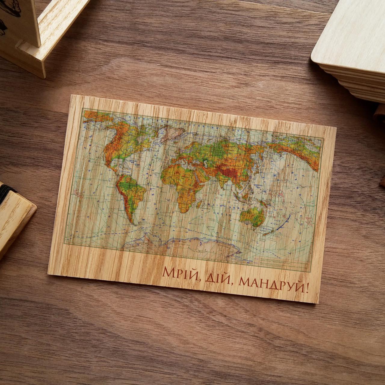 """Деревянная открытка """"Мечтай, действуй, путешествуй!"""", фото 1"""