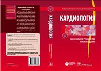 Беленков Ю.Н. Кардиология. Национальное руководство. Краткое издание