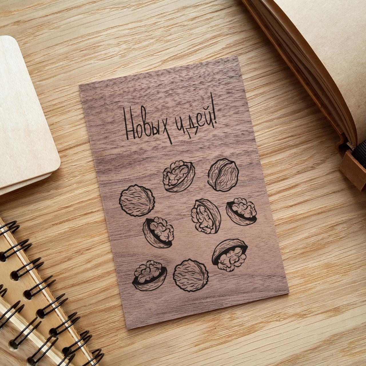 """Деревянная открытка """"Новых идей"""", фото 1"""