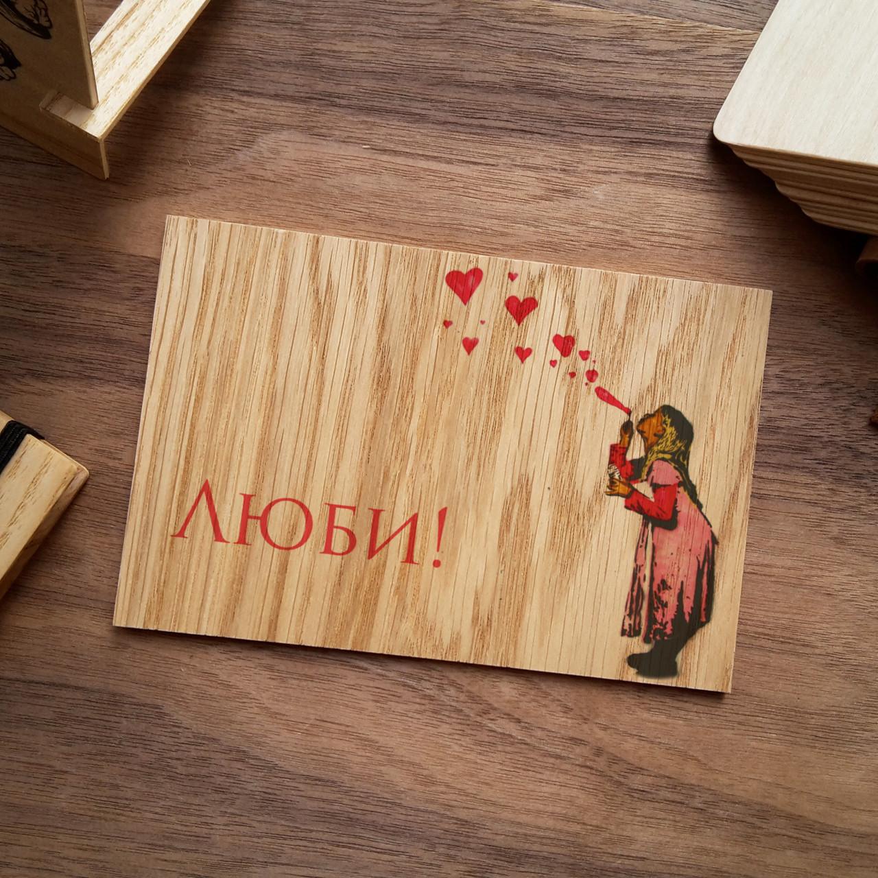 """Деревянная открытка """"Люби"""", фото 1"""