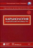 Под ред. Ю.Н.Беленкова Р.Г.Оганова Кардиология + CD. Национальное руководство