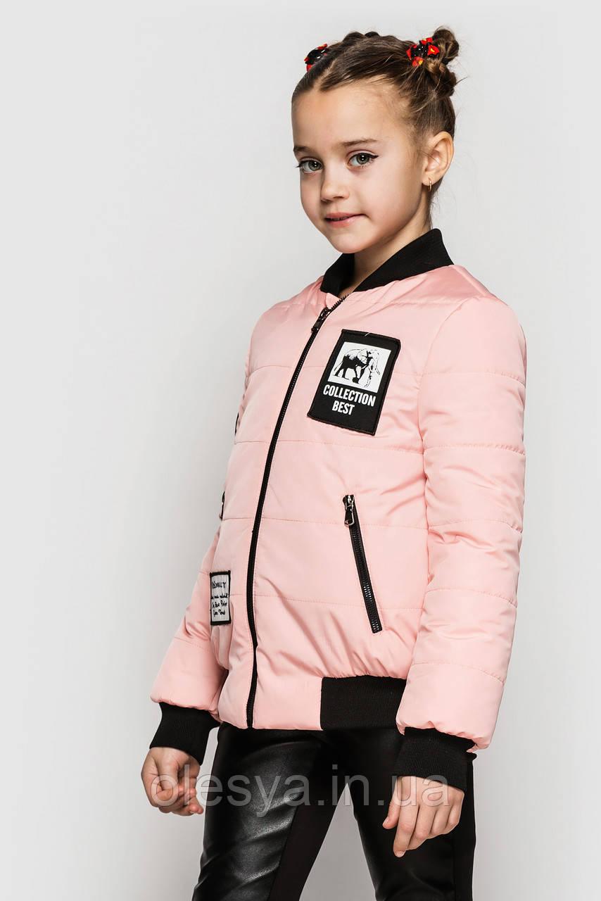 Куртка весенняя для девочки Бомбер Мини Размеры 134 140