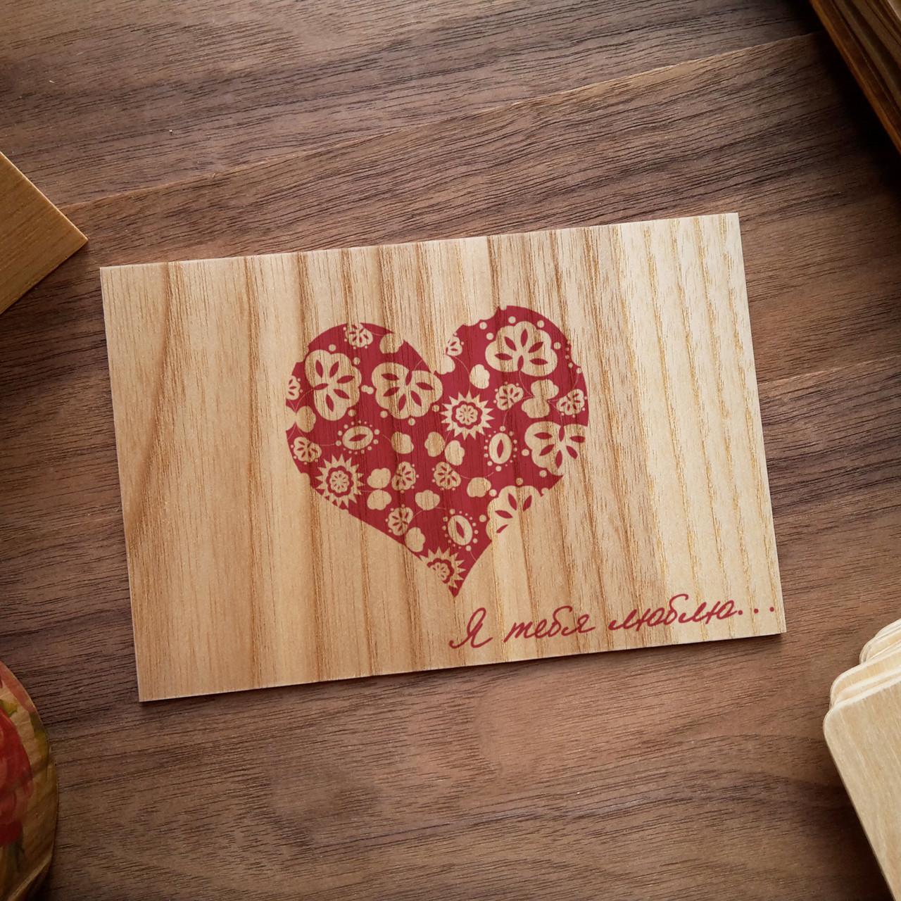 """Деревянная открытка """"Я тебя люблю"""""""