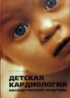 Белозеров Ю.М. Детская кардиология. Наследственные синдромы