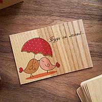 """Деревянная открытка """"Будь со мной..."""""""