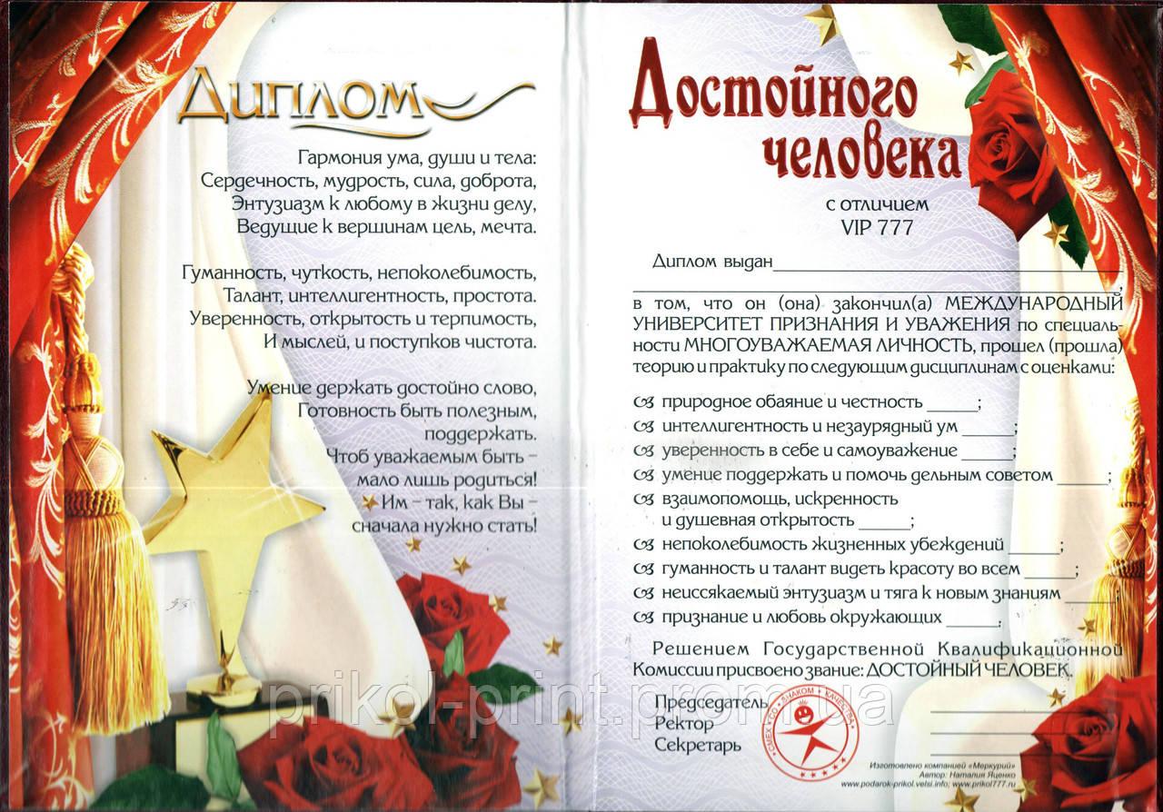 Диплом Достойного человека Размер диплома х см купить по  Диплом Достойного человека Размер диплома 21х15 см фото 2