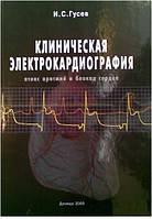 Гусев И.С. Клиническая электрокардиография. Атлас аритмий и блокад сердца