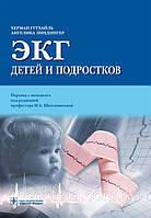 Гутхайль Х., Линдингер А. Перевод с нем. ЭКГ детей и подростков