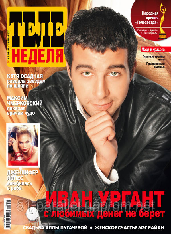 Реклама в газете ТЕЛЕнеделя - «РА «51 параллель» ООО в Киеве