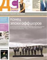 Реклама в газете Деловая столица.