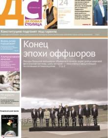 5998e4a90a7c Реклама в газете Деловая столица., цена 5 000 грн. услуга, заказать ...