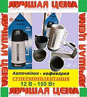 Авточайник кофеварка высокой мощности. Автоотключение
