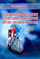 Денисюк В.И. Болезни сердца и сосудов в сочетании с патологией других органов и систем