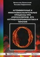 Залесский Аутоиммунные и иммуновоспалительные процессы при атеросклерозе, его нутриентопрофилактика и терапия