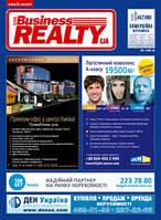 Реклама в прессе по недвижимости