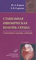 Карпов Ю.А., Сорокин Е.В. Стабильная ишемическая болезнь сердца: Стратегия и тактика лечения. 3-е издание