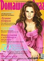 Реклама в женских журналах