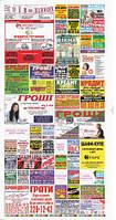 Реклама в газете Киев на долонях.