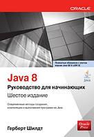Java 8: руководство для начинающих, 6-е издание