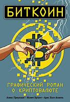 Биткоин. Графический роман о криптовалюте. Преукшат А., Бускет Ж., Арес Х.
