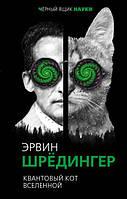 Квантовый кот вселенной. Шредингер Э.