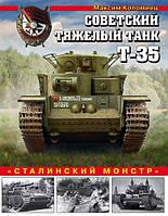 Советский тяжелый танк Т-35. «Сталинский монстр». Коломиец М. В.