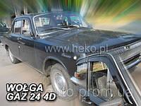 Дефлекторы окон (ветровики), к-т 4 шт, вставные. HEKO-team - 2410 - Wolga - 1986