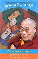 """Ум ясного света. Комментарий к молитве """"Герой, спасающий от страха"""" Первого Панчен-ламы. Далай-лама"""