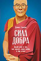 Сила Добра. Далай-лама о том, как сделать свою жизнь и мир лучше. Гоулман Д.