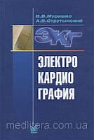 Мурашко В. В., Струтынский А. В. Электрокардиография