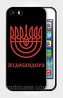 "Чехол для для iPhone 4/4s""ZHIDOBANDERA""."