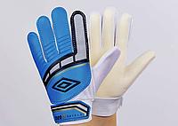Перчатки вратарские UMBRO р-р (7,8,9) синий