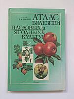 Исаева Е.В. Атлас болезней плодовых и ягодных культур